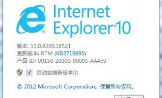IE10中文版浏览器win7 64位