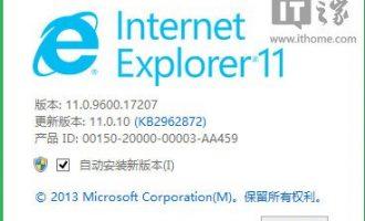 ie11浏览器官方最新完整版下载